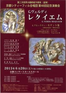 第二次世界大戦終結70周年〈追悼〉京都シティーフィル合唱団第40回演奏会