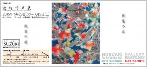 渡辺信明展「放電の庭」