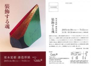 栗本夏樹 漆造形展「装飾する魂」