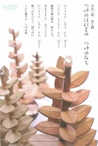 大矢一成 木工展「つゆのはれまの つゆのみち」