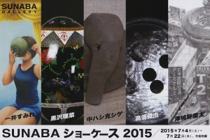 SUNABAショーケース2015