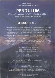PENDULUM〈邦楽 HOGAKU @ KYOTO GEIDAI 京都芸大〉英語による集中講座「日本音楽概論」