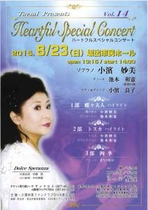 小濱妙美 presents ハートフルスペシャルコンサート