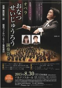 姫路城グランドオープン記念 オペラ「おなつ せいじゅうろう」演奏会