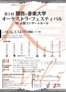 第5回 関西の音楽大学オーケストラ・フェスティバル IN 京都コンサートホール