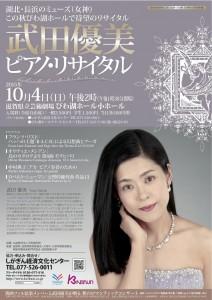 武田優美ピアノ・リサイタル