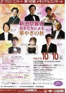 新旧京響の名手たちによる華やぎの秋 アスニーコンサート第100回メモリアルコンサート