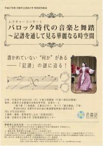 レクチャーコンサート「バロック時代の音楽と舞踏〜記譜を通して見る華麗なる時空間」