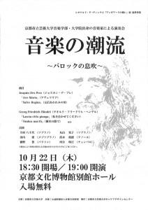 京都市立芸術大学音楽学部・大学院出身の音楽家による演奏会「音楽の潮流~バロックの息吹~」