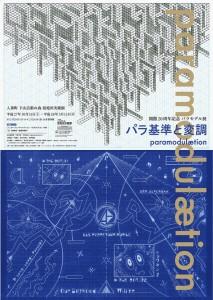 下山芸術の森発電所美術館 開館20周年記念「パラモデル展:パラ基準と変調 paramodulætion」