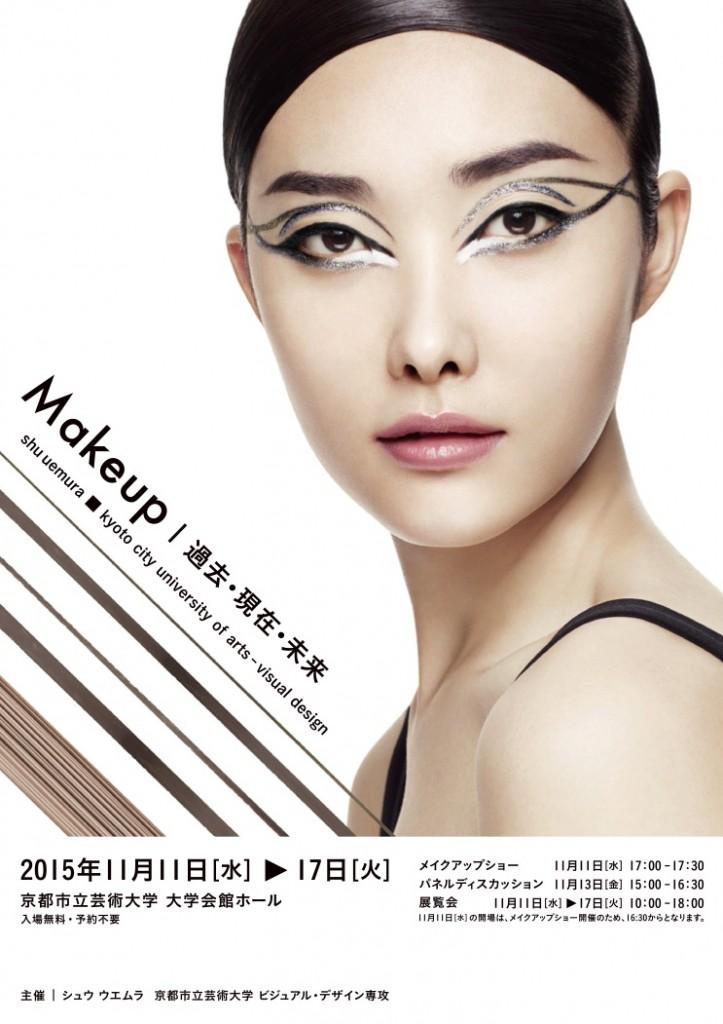 Makeup|過去・現在・未来