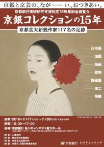 京都銀行美術研究支援制度15周年記念展覧会「京銀コレクションの15年」