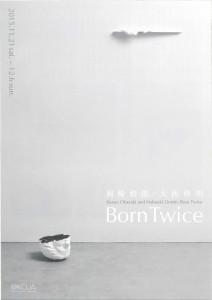 岡崎和郎/大西伸明 Born Twice