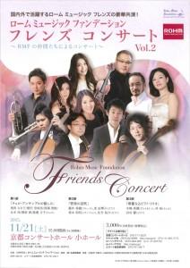 ロームミュージックファンデーション フレンズコンサート Vol.2