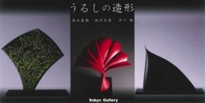 栗本夏樹 × 笹井史恵 × 井川 健 展「うるしの造形」