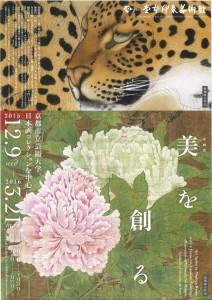 堂本印象美術館企画展「美を創る 京都市立芸術大学日本画コレクションを中心に」