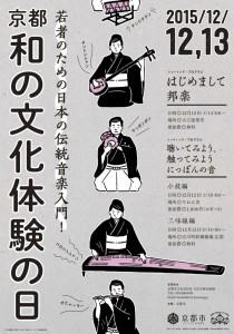 「京都・和の文化体験の日」