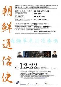 日韓国交正常化50周年記念 ファウムプロジェクトフェスティバル 朝鮮通信使プロジェクトⅢ