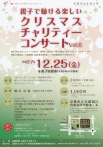 サテライトコンサート 「親子で聴ける楽しいクリスマス・チャリティーコンサート Vol.6