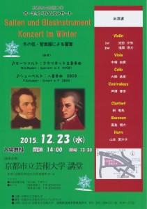 オーディトリアムコンサート「冬の弦・管楽器による饗宴」