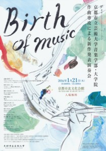 文化会館コンサートⅡ 京都市立芸術大学音楽学部 作曲専攻による新作発表演奏会 「 Birth of Music 2015 」