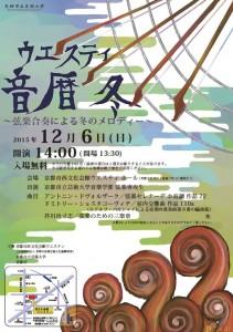 ウエスティ音暦・冬 〜弦楽合奏による冬のメロディー〜