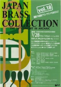 尼崎市市制100周年記念事業「JAPAN BRASS COLLECTION Vol.18」