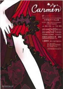 京都市立芸術大学 第151回定期演奏会 大学院オペラ公演「カルメン」全幕