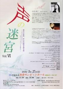 「声の迷宮Vol.VI  現代の音楽,声の可能性を探る旅~イタリアからのピアニスト,アデーレ・ダロンツォを迎えて~」