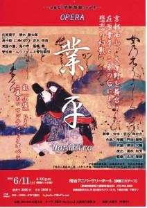 オペラ「業平 Narihira」