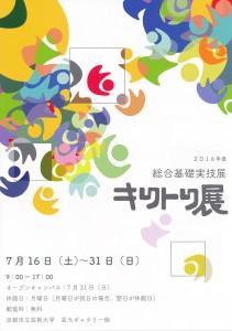 2016年度京都市立芸術大学 総合基礎実技展「キリトリ展」