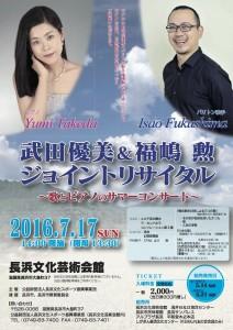 武田優美&福嶋勲ジョイントリサイタル~歌とピアノのサマーコンサート~