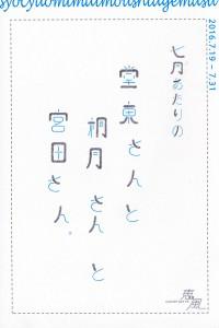 7月あたりの堂東さんと桐月さんと宮田さん
