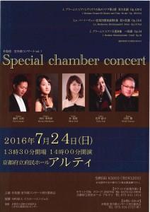 朴梨恵室内楽コンサート vol.1 Special chamber concert