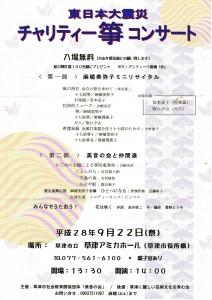 東日本大震災チャリティー箏コンサート