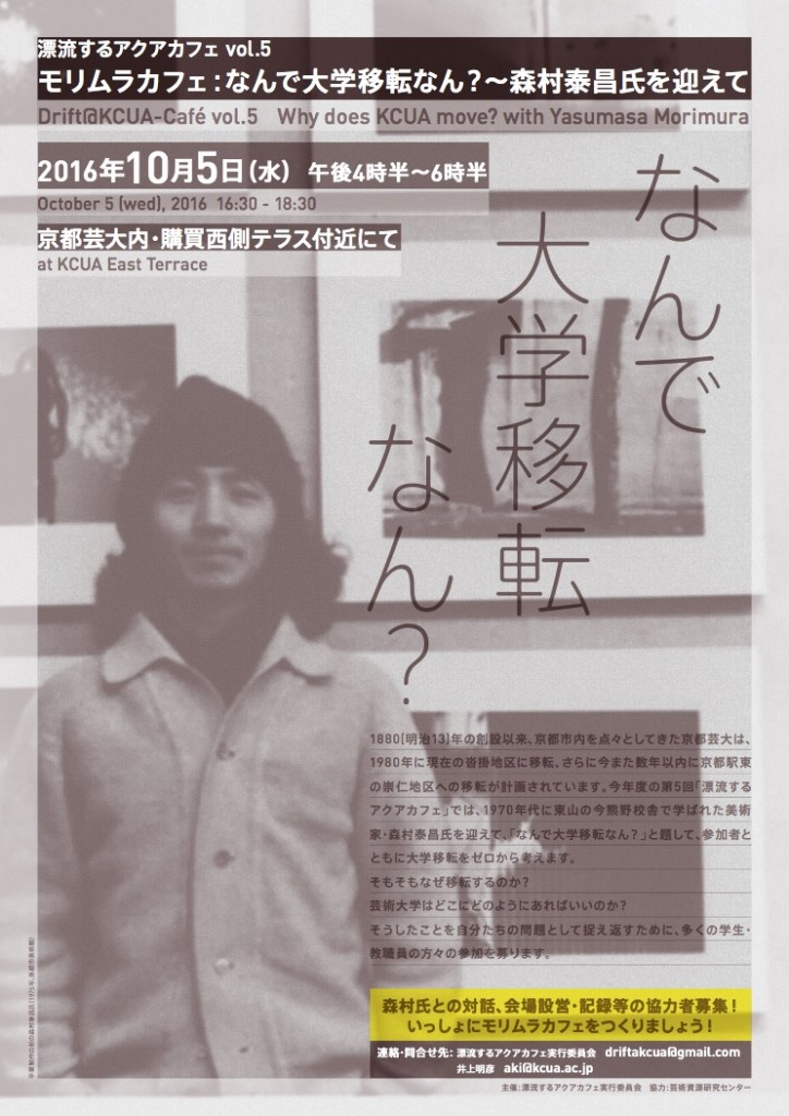 漂流するアクアカフェ vol.5 モリムラカフェ:なんで大学移転なん?〜森村泰昌氏を迎えて