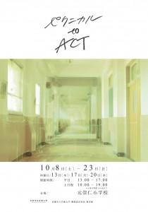 京都市立芸術大学構想設計専攻展「ピクニカル to ACT」