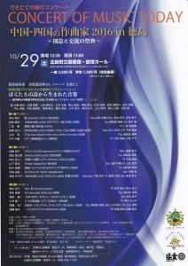 できたての曲のコンサートCONCERT OF MUSIC TODAY中国・四国の作曲家2016 in 徳島~創造と交流の祭典~