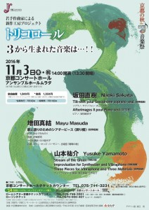 若手作曲家による新作工房プロジェクト「トリコロール~3から生まれた音楽は…!!~」