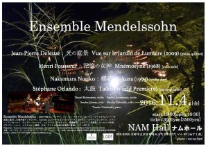 Ensemble Mendelssohn アンサンブル・メンデルスゾーン