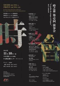 尾形光琳没後300年&伊藤若冲生誕300年記念「時之會」第壱回演奏会