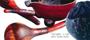 「漆の装飾」三人展
