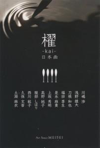 「櫂-kai-」京都市立芸術大学日本画 川嶋渉研究室修了生展