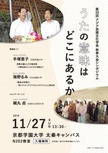第32回 アジア民族文化学会 秋季大会シンポジウム「うたの意味はどこにあるか」