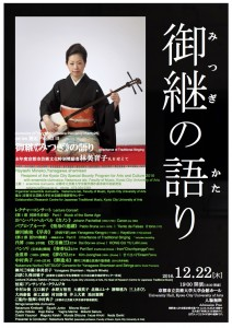 御継《みつぎ》の語り 本年度京都芸術文化特別奨励者 林美音子氏を迎えて