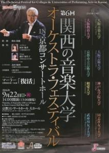 第6回 関西の音楽大学オーケストラ・フェスティバル IN 京都コンサートホール