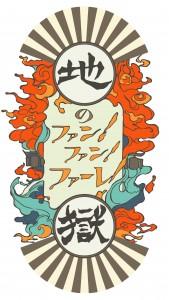 京都市立芸術大学 芸大祭 2016