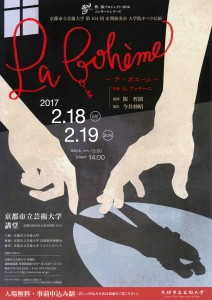 京都市立芸術大学 第154回定期演奏会 大学院オペラ公演
