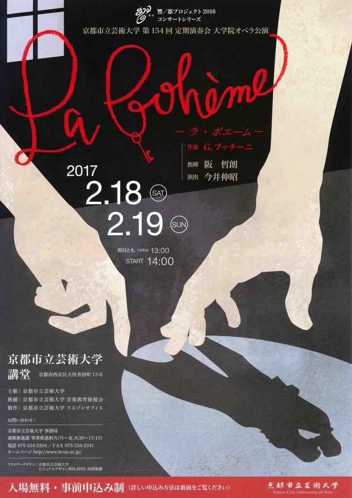 第154回定期演奏会 大学院オペラ公演「ラ・ボエーム」