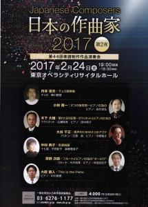 日本の作曲家2017 第2夜